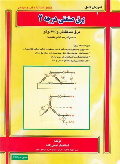 معرفي کتاب برق صنعتي درجه 2 ، مطابق با استاندارد